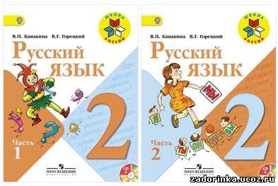 Программе школа 2 решебник по класс россии